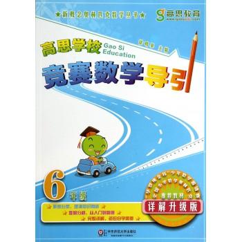 高思学校竞赛数学导引(6年级详解升级版)