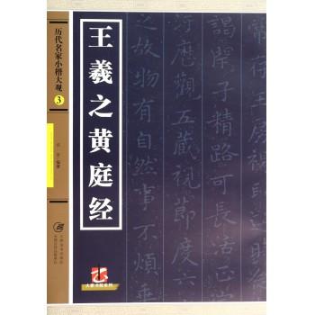 王羲之黄庭经/历代名家小楷大观