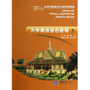 大学泰语综合教程(3高等学校泰语专业系列教材)
