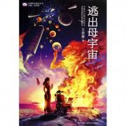 逃出母宇宙/中国科幻基石丛书