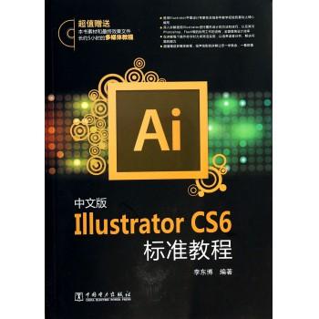中文版Illustrator CS6标准教程(附光盘)