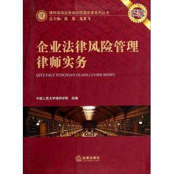 企业法律风险管理律师实务/律师高端业务培训授课实录系列丛书