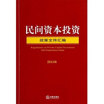 民间资本投资政策文件汇编(2014版)