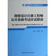 勘察设计注册工程师公共基础考试应试指南/2014执业资格考试丛书