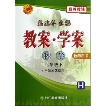 科学(7下H宁波地区使用教师用书)/教案学案