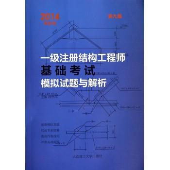 一级注册结构工程师基础考试模拟试题与解析(2014*新版第9版)