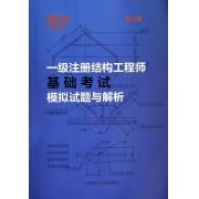 一级注册结构工程师基础考试模拟试题与解析(2014最新版第9版)