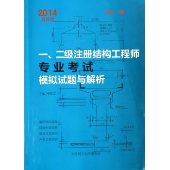 一\二级注册结构工程师专业考试模拟试题与解析(2014*新版**1版)