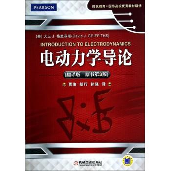 电动力学导论(翻译版原书第3版)/时代教育国外高校**教材精选