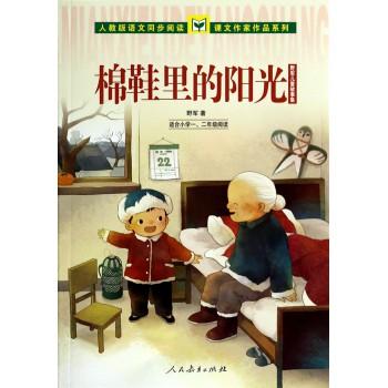 棉鞋里的阳光(适合小学1\2年级阅读野军儿童故事集)/人教版语文同步阅读课文作家作品系列
