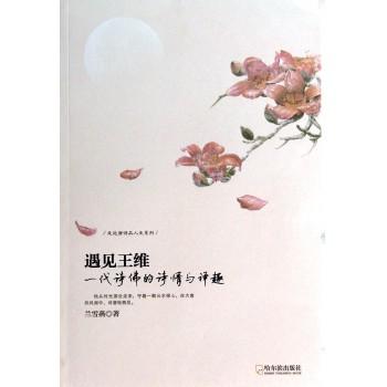 遇见王维(一代诗佛的诗情与禅趣)/走近唐诗品人生系列