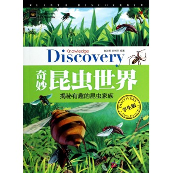奇妙昆虫世界(学生版)/地球奥秘探索