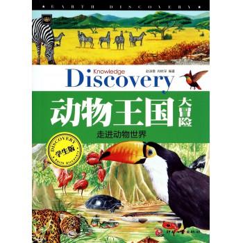 动物王国大冒险(学生版)/地球奥秘探索