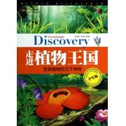 走进植物王国(学生版)/地球奥秘探索