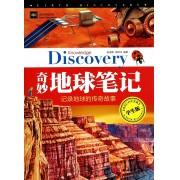 奇妙地球笔记(学生版)/地球奥秘探索