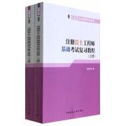 注册岩土工程师基础考试复习教程(上下)/2014执业资格考试丛书