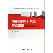 砌体结构设计规范考点精析(按GB50003-2011)/一级注册结构工程师专业考试规范考点精析丛书