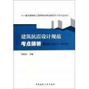 建筑抗震设计规范考点精析(按GB50011-2010)/一级注册结构工程师专业考试规范考点精析丛书