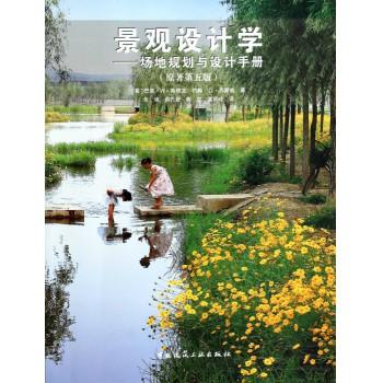 景观设计学--场地规划与设计手册(附光盘原*第5版)