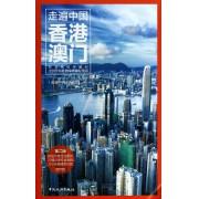 香港澳门(第2版)/走遍中国