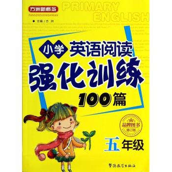 小学英语阅读强化训练100篇(5年级修订版)/方洲新概念
