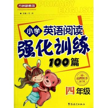 小学英语阅读强化训练100篇(4年级修订版)/方洲新概念