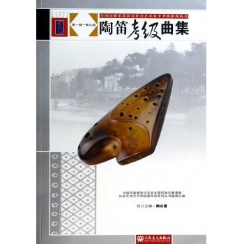 陶笛考级曲集(**级-第9级)/全国民族乐器演奏社会艺术水平考级系列丛书