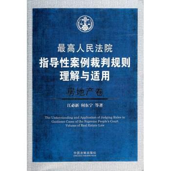 *高人民法院指导性案例裁判规则理解与适用(房地产卷)