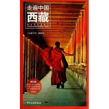 西藏(第4版)/走遍中国