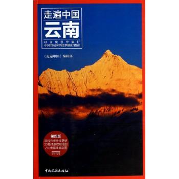 云南(第4版)/走遍中国