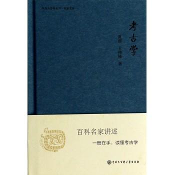 考古学(精)/中国大百科全书名家文库