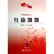 红旗飘飘(附光盘节庆曲选2大众合唱)