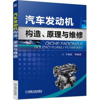 汽车发动机构造原理与维修