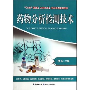 药物分析检测技术(十二五制药类生物技术类药学类专业规划教材)