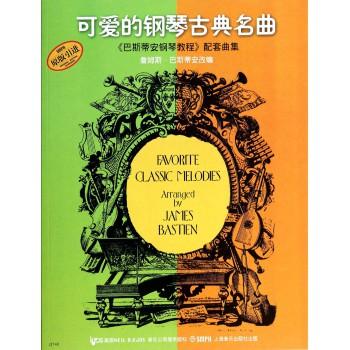可爱的钢琴古典名曲(巴斯蒂安钢琴教程配套曲集)