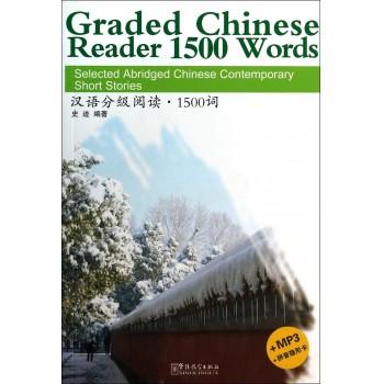 汉语分级阅读1500词(附光盘)
