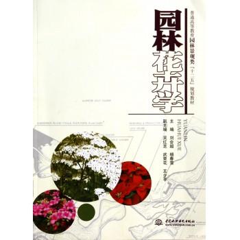 园林花卉学(普通高等教育园林景观类十二五规划教材)