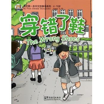 穿错了鞋(4-10岁)/我的**本中文故事书系列