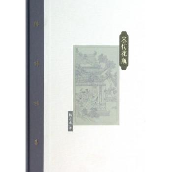 宋代花瓶(精)/棔柿楼集