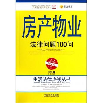 房产物业法律问题100问(第2版)/生活法律热线丛书