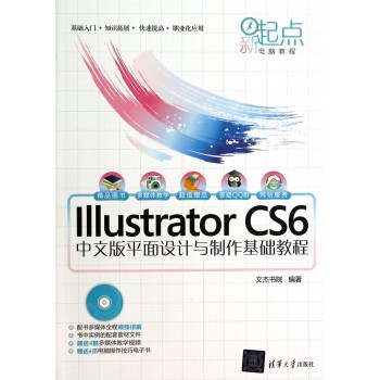 Illustrator CS6中文版平面设计与制作基础教程(附光盘)/新起点电脑教程