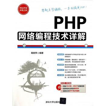 PHP网络编程技术详解(附光盘)/网站开发非常之旅