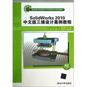 SolidWorks2010中文版三维设计案例教程(高职高专机械设计与制造专业规划教材)