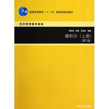 微积分(上第2版经济管理数学基础普通高等教育十一五***规划教材)