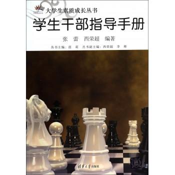 学生干部指导手册/大学生素质成长丛书