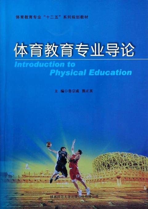体育教育专业导论(体育教育专业十二五系列规划教材)