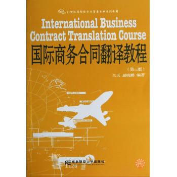 国际商务合同翻译教程(第3版21世纪国际经济与贸易专业系列教材)