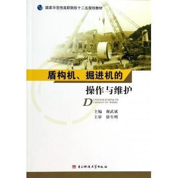 盾构机掘进机的操作与维护(国家示范性高职院校十二五规划教材)