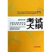 全国环境影响评价工程师职业资格考试大纲(2014年版)