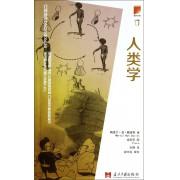 人类学/介绍丛书